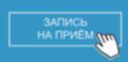 zapis-na-priem.png