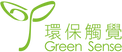 GreenSense-Logo-2015.png
