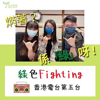 綠色fighting.png