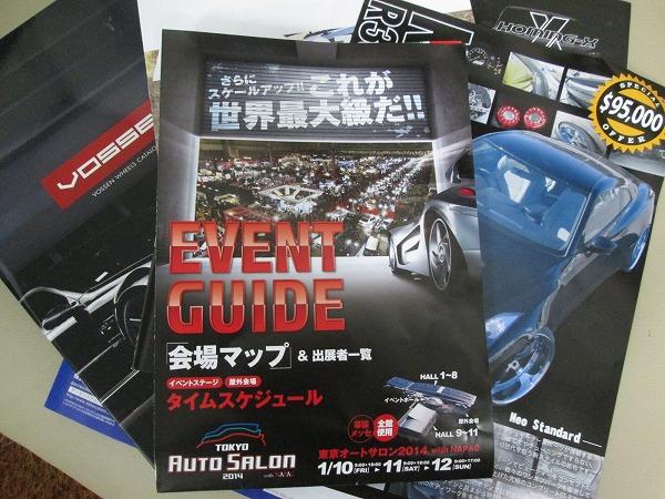 2014 TOKYO AUTO SALON
