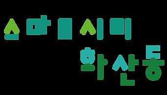 스마트시티화산동-09.png