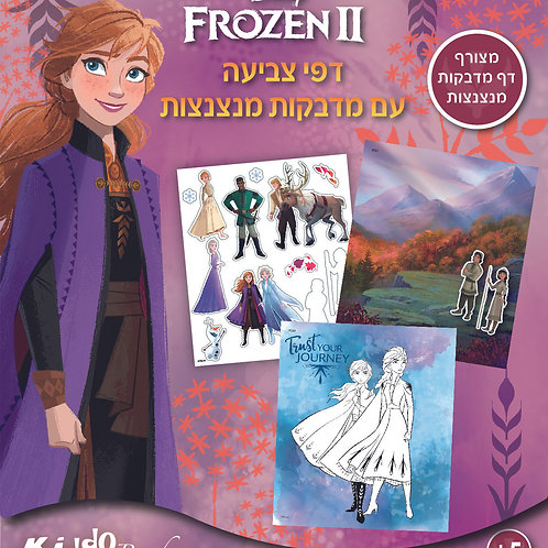 9077 Frozen II - Coloring album with glitter stickers