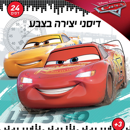 1105 Cars – Color With Disney – 24 pages