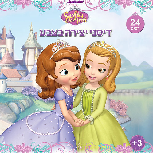 1127  Sofia the First – Color With Disney – 24 pages