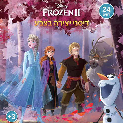 1126 Frozen II – Color With Disney – 24 pages