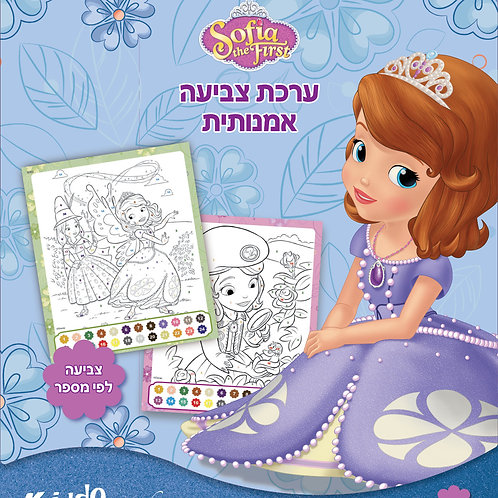 9082  Sofia the First-Color by numbers