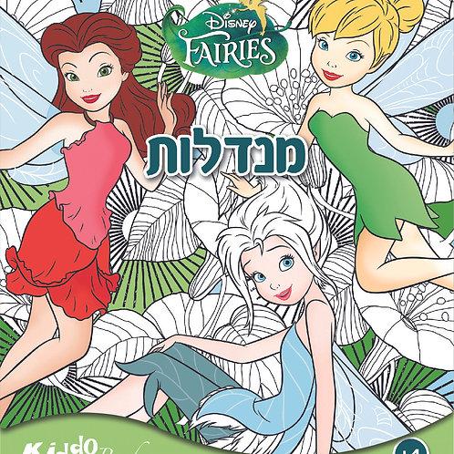 9205 Fairies - Mandalas
