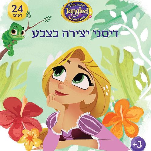 1107 Rapunzel's Adventure  – Color With Disney – 24 pages