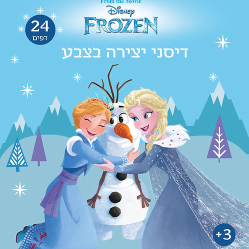 1104 Frozen – Color With Disney – 24 pages