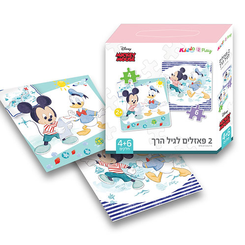 11006 Mickey Mouse- 2 Puzzles for Toddlers - 4+6 pieces - 21.5*21.5 cm