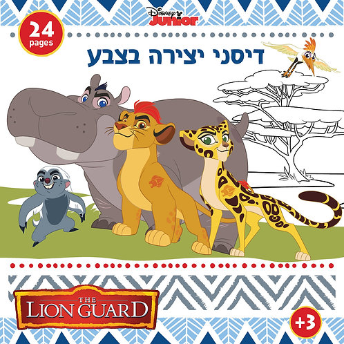 1106 Junior – Color With Disney – 24 pages