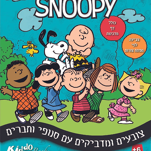 7023 Snoopy - Color and Stick with Snoopy & Friends