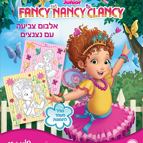 9070 Fancy Nancy-With glitter