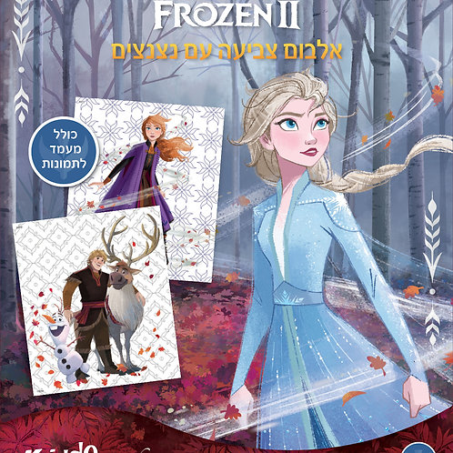 9072  Frozen II-With glitter