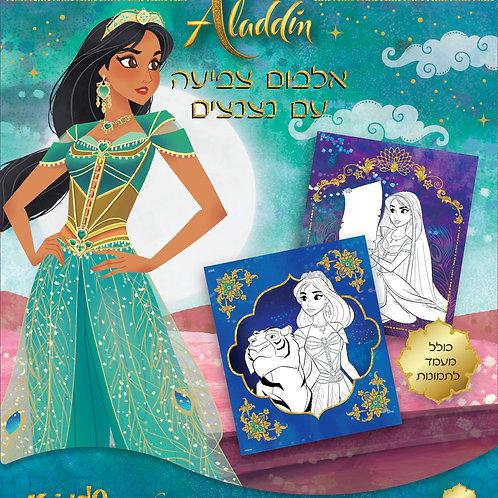 9074  Aladdin-With glitter