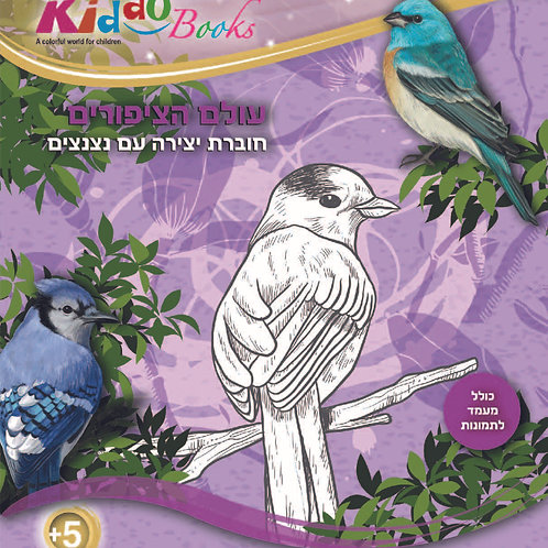 6021  Coloring booklet with glitter – The World of Birds