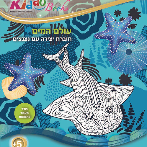 6020 Coloring booklet with glitter – Ocean World