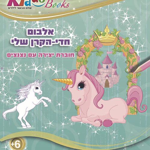 6014  Creativity booklet with glitter – My Unicorns Album