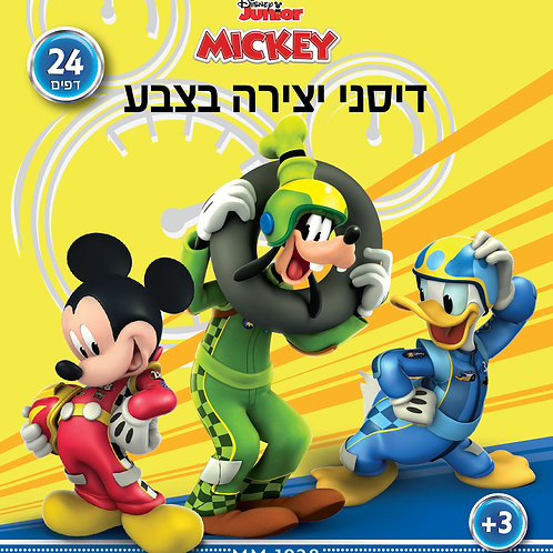 1108 Mickey – Color With Disney – 24 pages