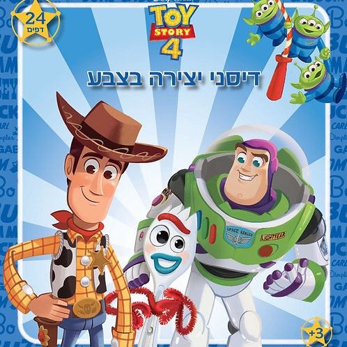 1124  Toys Story 4 – Color With Disney – 24 pages
