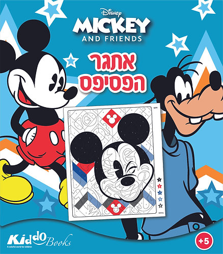 9209 Mickey And Friends - Mosaic Challenge