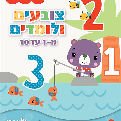 7201 Fisher Price -  From 1 to 10 – Color and Learn!
