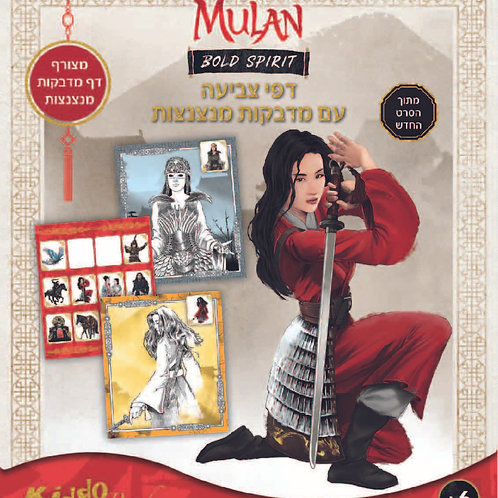 9086 Mulan - Coloring book with glitter stickers
