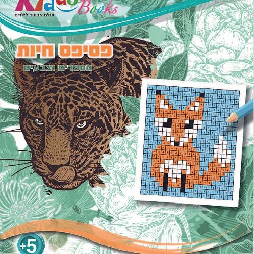5044 Mosaic Animals – Numbers and Colors