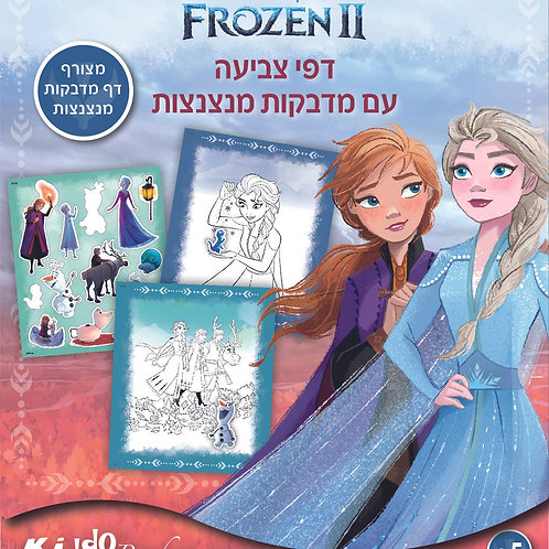 9076 Frozen II - Coloring album with glitter stickers