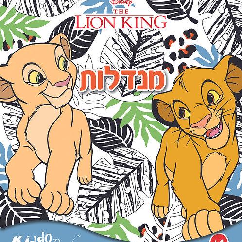 9208 The Lion King - Mandalas