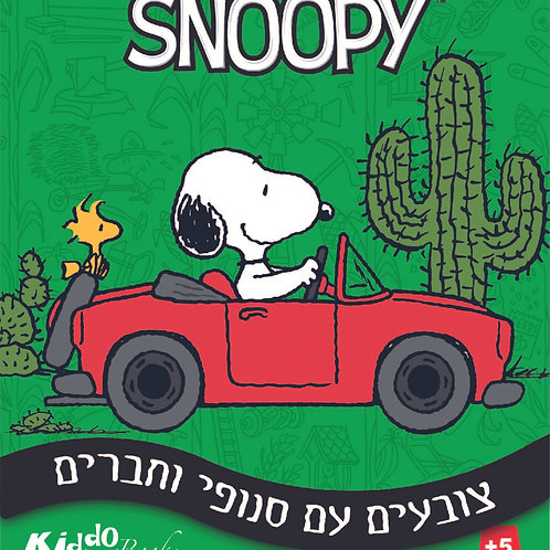 7022 Snoopy - Color with Snoopy and Friends