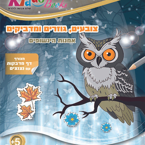 6015  Color, Cut, Stick – Owl Art - With glitter stickers