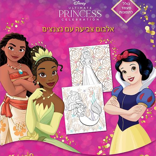 9088 Ultimate Princess Celebration - Coloring Album with Glitter
