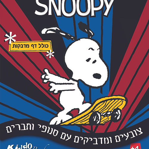 7024 Snoopy - Color and Stick with Snoopy & Friends