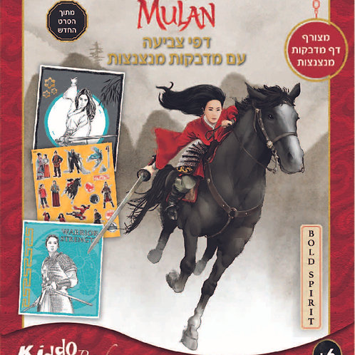 9085 Mulan - Coloring album with glitter stickers