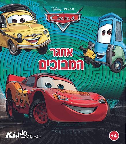 9202 Cars - The Maze Challenge