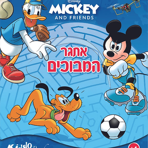 9203 Mickey And Friends - The Maze Challenge