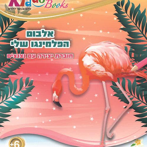 6017  Creativity booklet with glitter – My Flamingo Album