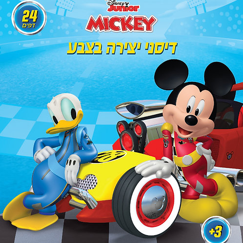1128  Mickey Mouse – Color With Disney – 24 pages