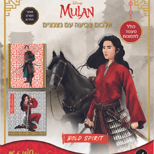 9083 Mulan - Coloring album with glitter