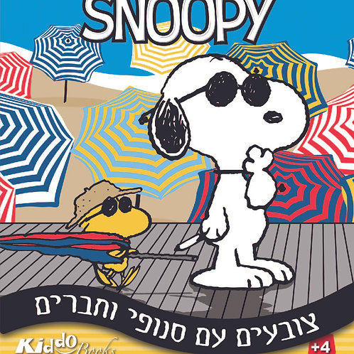 7021 Snoopy - Color with Snoopy and Friends