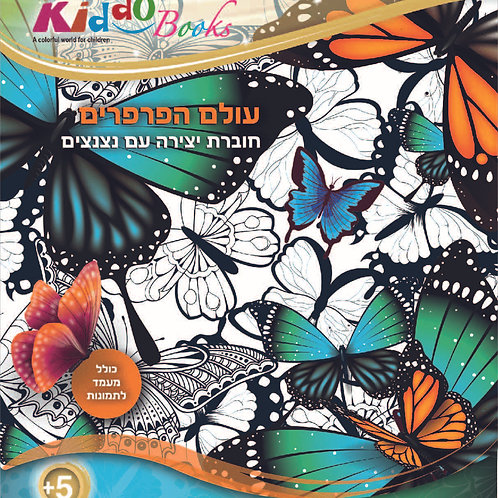 6018  Creativity booklet with glitter – The World of Butterflies