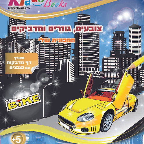 6007 Color, Cut, Stick – My Car - With glitter stickers