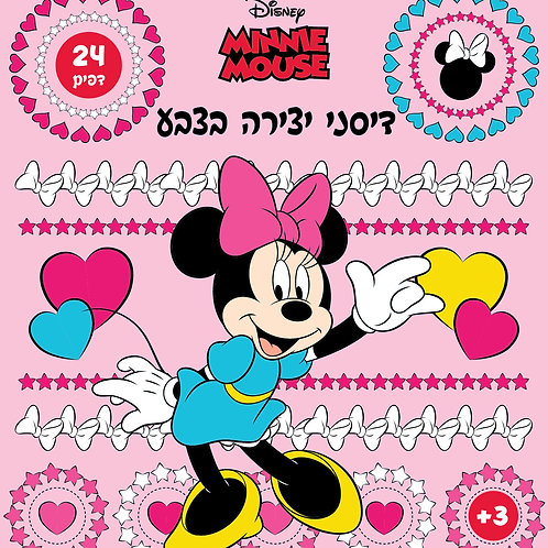 1101  Minnie Mouse – Color With Disney –  24 pages