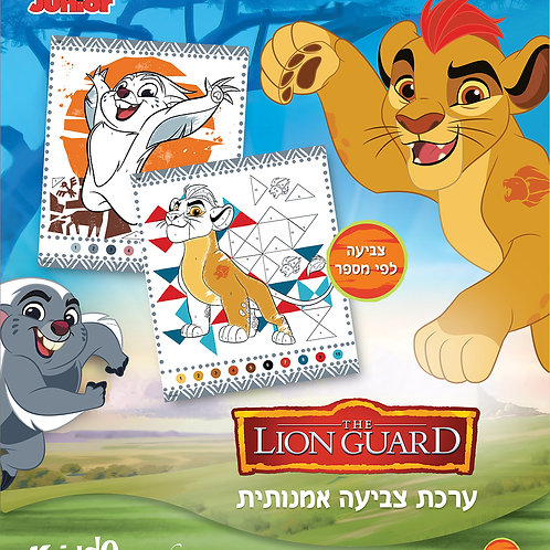 9061  The Lion Guard-Color by numbers