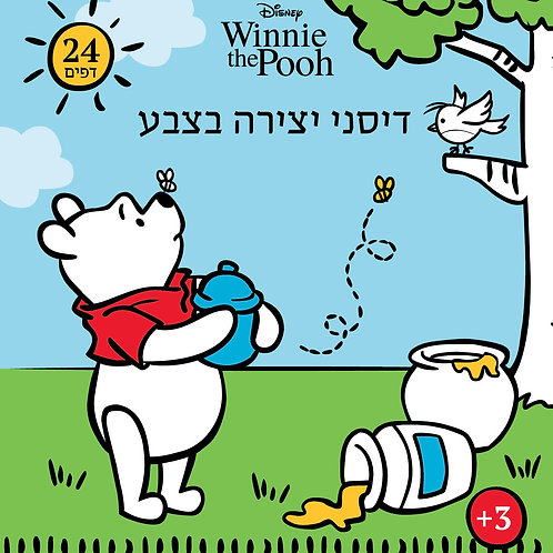 1103 Winnie The Pooh – Color With Disney – 24 pages