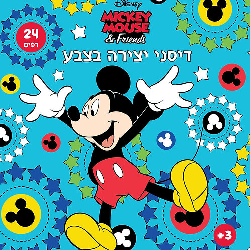 1102 Mickey Mouse – Color With Disney – 24 pages