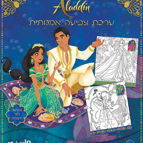 9065 Aladdin-Color by example