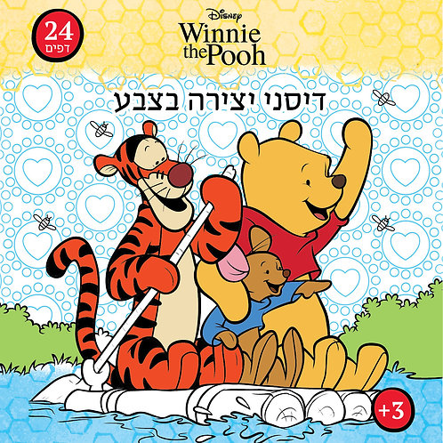 1123  Winnie the Pooh – Color With Disney – 24 pages