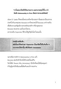 เนื้อใน_ปฐมบทการตลาด_03__1-144__pdf__pag